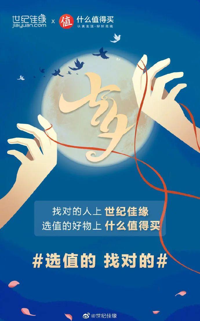 各品牌七夕文案欣赏:,18个七夕借势海报欣赏插图7