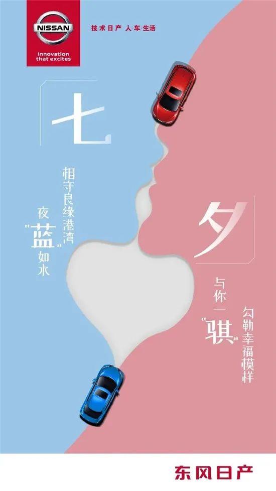 各品牌七夕文案欣赏:,18个七夕借势海报欣赏插图12