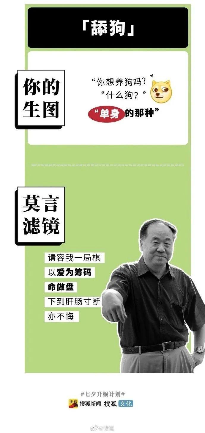各品牌七夕文案欣赏:,18个七夕借势海报欣赏插图2
