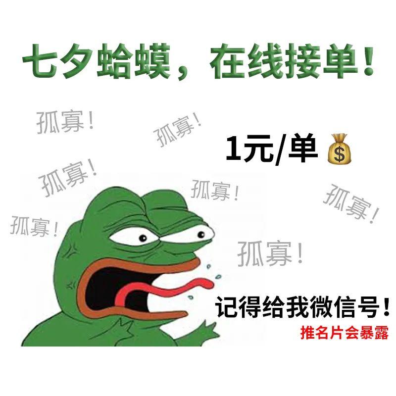 七夕文案简短搞笑表情包 | 七夕孤寡配图:万寡之王插图70