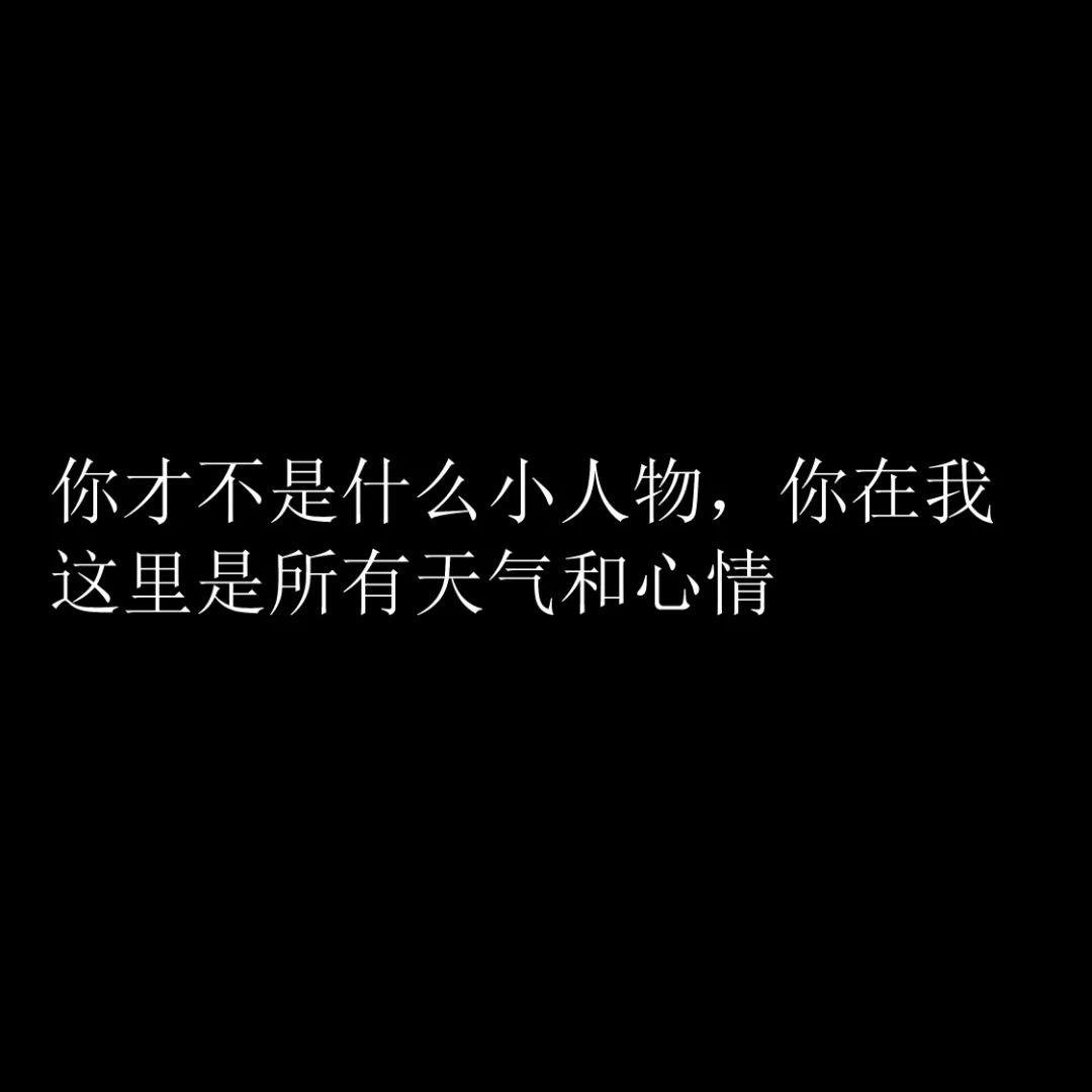 抖音七夕撩人的情话文案短句:我不想做你的眼中人,我要做你的心上人插图3
