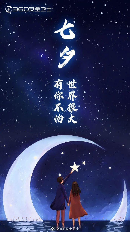 各品牌七夕文案欣赏:,18个七夕借势海报欣赏插图6