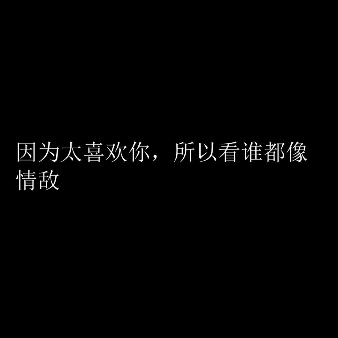 抖音七夕撩人的情话文案短句:我不想做你的眼中人,我要做你的心上人插图2