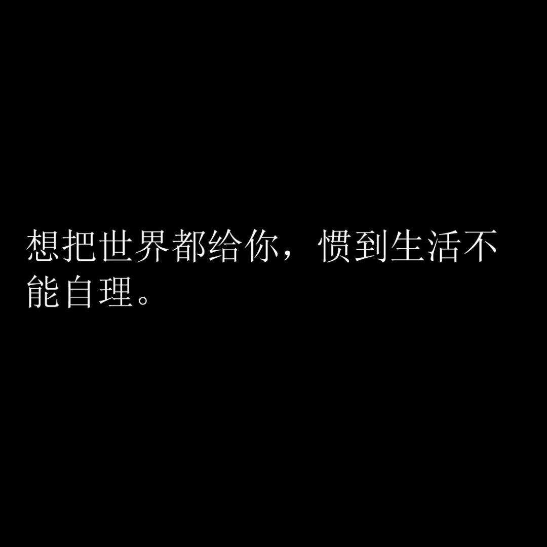 抖音七夕撩人的情话文案短句:我不想做你的眼中人,我要做你的心上人插图7
