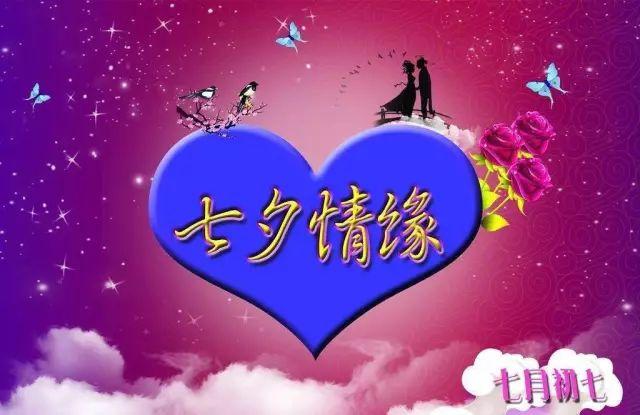 七夕祝福语录大全简短 七夕情人节老婆祝福语:年年七夕,年年与你。插图1