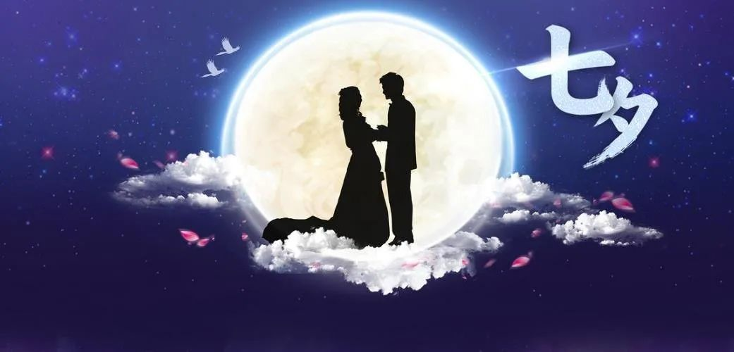 七夕祝福语录大全简短 七夕情人节老婆祝福语:年年七夕,年年与你。插图