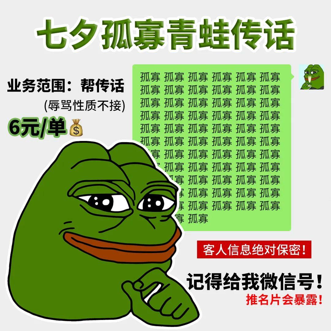 七夕文案简短搞笑表情包 | 七夕孤寡配图:万寡之王插图69
