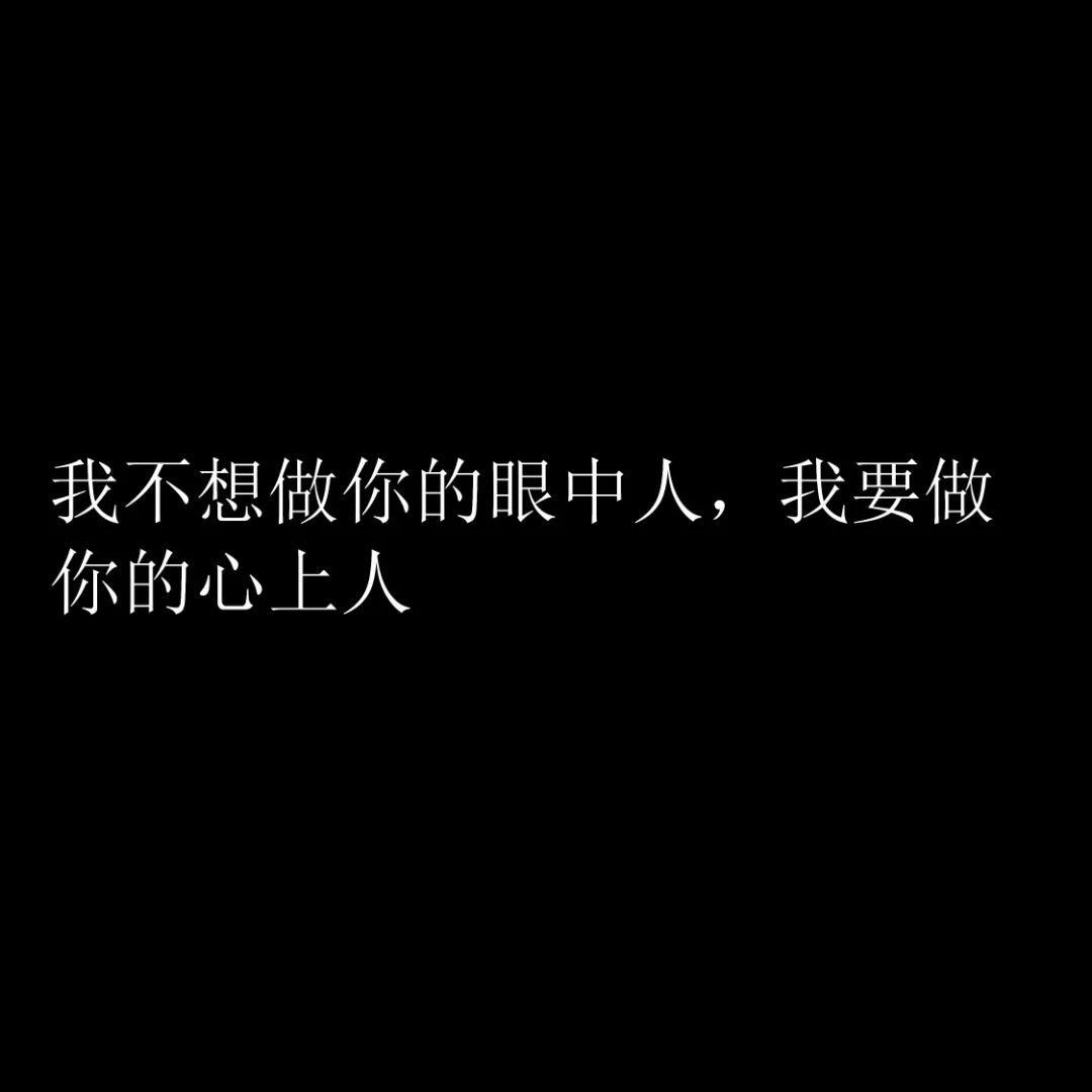 抖音七夕撩人的情话文案短句:我不想做你的眼中人,我要做你的心上人插图9