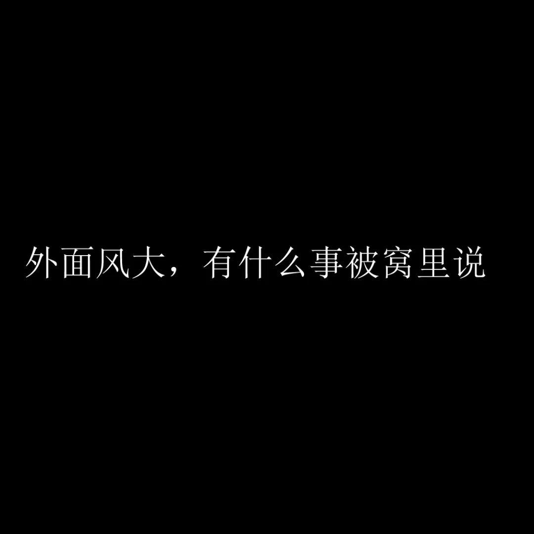 抖音七夕撩人的情话文案短句:我不想做你的眼中人,我要做你的心上人插图4